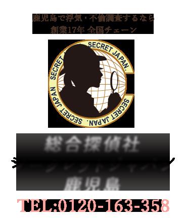 シークレットジャパン鹿児島